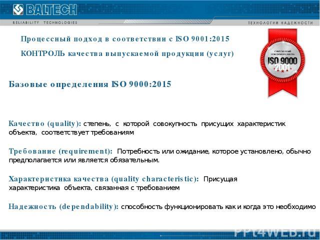 Базовые определения ISO 9000:2015 Процессный подход в соответствии с ISO 9001:2015 КОНТРОЛЬ качества выпускаемой продукции (услуг) Качество (quality): степень, с которой совокупность присущих характеристик объекта, соответствует требованиям Требован…