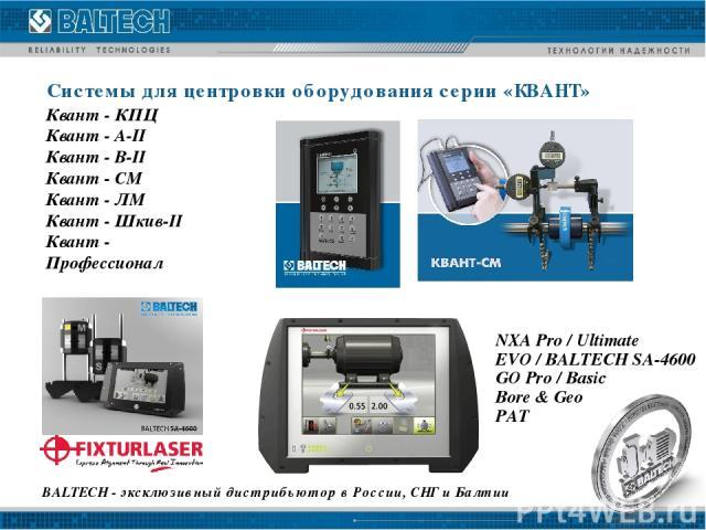 BALTECH - эксклюзивный дистрибьютор в России, СНГ и Балтии Системы для центровки оборудования серии «КВАНТ» NXA Pro / Ultimate EVO / BALTECH SA-4600 GO Pro / Basic Bore & Geo PAT Квант - КПЦ Квант - А-II Квант - В-II Квант - СM Квант - ЛМ Квант - Шк…
