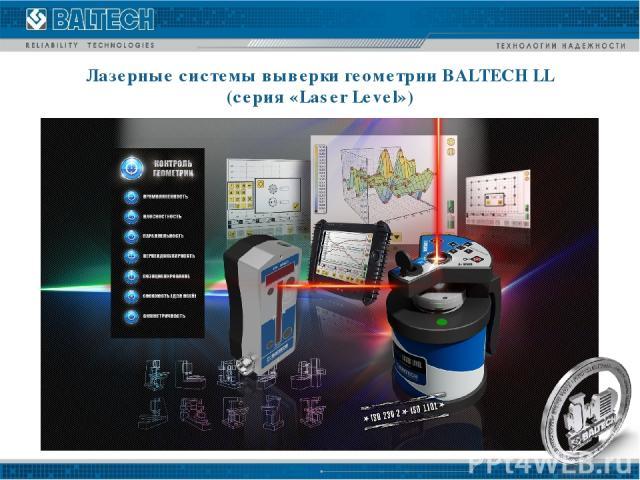 Лазерные системы выверки геометрии BALTECH LL (серия «Laser Level»)