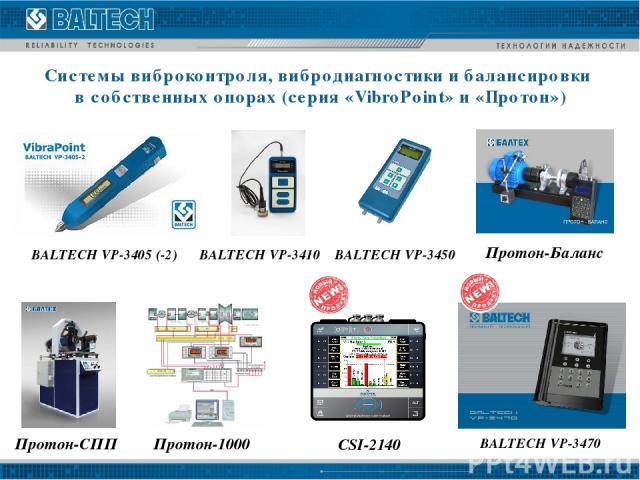 Системы виброконтроля, вибродиагностики и балансировки в собственных опорах (серия «VibroPoint» и «Протон») BALTECH VP-3405 (-2) Протон-СПП Протон-1000 Протон-Баланс BALTECH VP-3410 BALTECH VP-3450 CSI-2140 BALTECH VP-3470