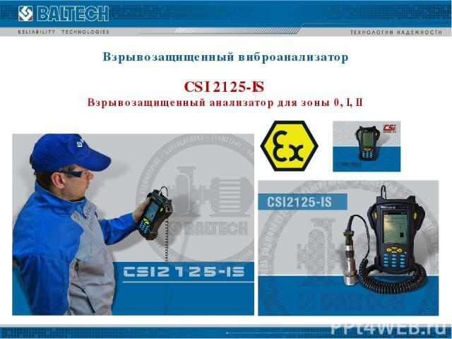 Взрывозащищенный виброанализатор CSI 2125-IS Взрывозащищенный анализатор для зоны 0, I, II