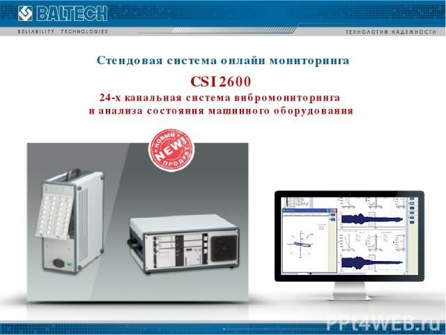 Стендовая система онлайн мониторинга CSI 2600 24-х канальная система вибромониторинга и анализа состояния машинного оборудования