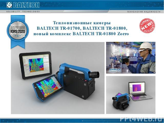 Тепловизионные камеры BALTECH TR-01700, BALTECH TR-01800, новый комплекс BALTECH TR-01800 Zorro