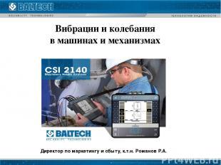 Директор по маркетингу и сбыту, к.т.н. Романов Р.А. Вибрации и колебания в машин