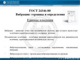 ГОСТ 24346-80 Вибрация: термины и определения Вибрация – движение точки или меха