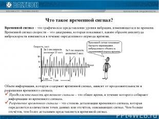 Объем информации, которую содержит временной сигнал, зависит от продолжительност
