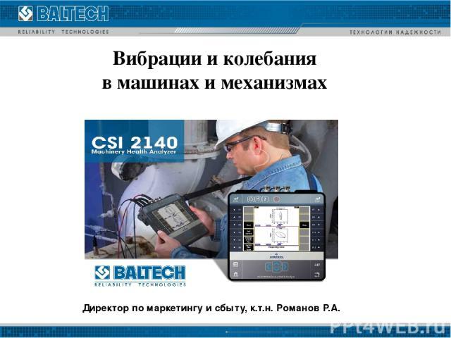 Директор по маркетингу и сбыту, к.т.н. Романов Р.А. Вибрации и колебания в машинах и механизмах