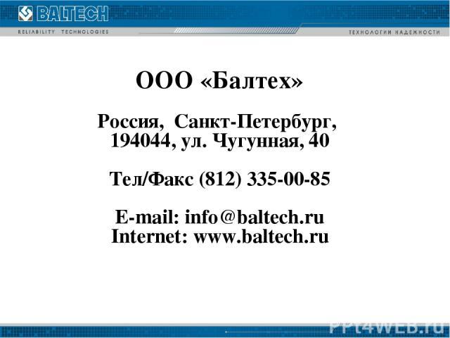 ООО «Балтех» Россия, Санкт-Петербург, 194044, ул. Чугунная, 40 Тел/Факс (812) 335-00-85 E-mail: info@baltech.ru Internet: www.baltech.ru