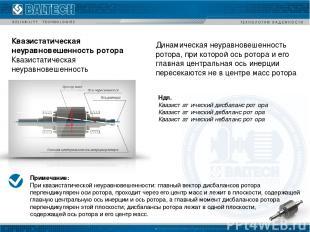 Ндп. Квазистатический дисбаланс ротора Квазистатический дебаланс ротора Квазиста