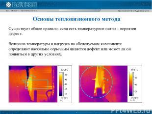 Основы тепловизионного метода Существует общее правило: если есть температурное
