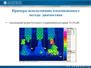 Аномальный нагрев болтового соединения(подстанция 10-35 кВ) Примеры использовани