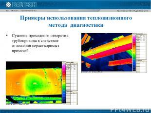 Сужение проходного отверстия трубопровода в следствие отложения нерастворимых пр