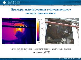 Температура нагрева поверхности данного реактора не должна превышать 2600С. 3400