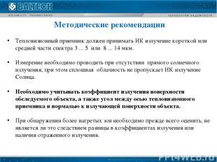 Методические рекомендации Тепловизионный приемник должен принимать ИК излучение