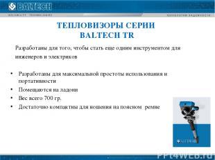 ТЕПЛОВИЗОРЫ СЕРИИ BALTECH TR Разработаны для того, чтобы стать еще одним инструм