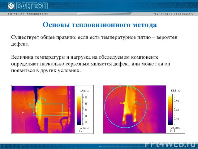 Основы тепловизионного метода Существует общее правило: если есть температурное пятно – вероятен дефект. Величина температуры и нагрузка на обследуемом компоненте определяют насколько серьезным является дефект или может ли он появиться в других условиях.