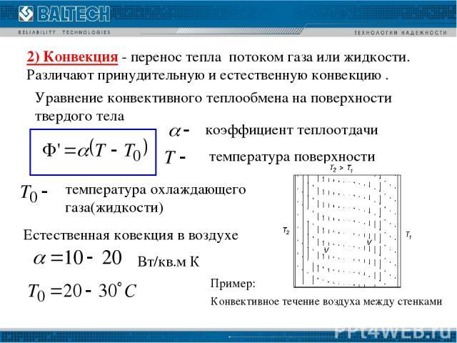 2) Конвекция - перенос тепла потоком газа или жидкости. Различают принудительную и естественную конвекцию . Уравнение конвективного теплообмена на поверхности твердого тела коэффициент теплоотдачи температура поверхности температура охлаждающего газ…