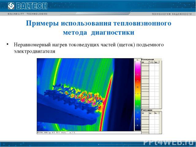 Неравномерный нагрев токоведущих частей (щеток) подъемного электродвигателя Примеры использования тепловизионного метода диагностики