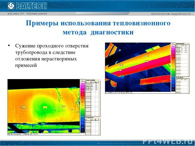 Сужение проходного отверстия трубопровода в следствие отложения нерастворимых примесей Примеры использования тепловизионного метода диагностики
