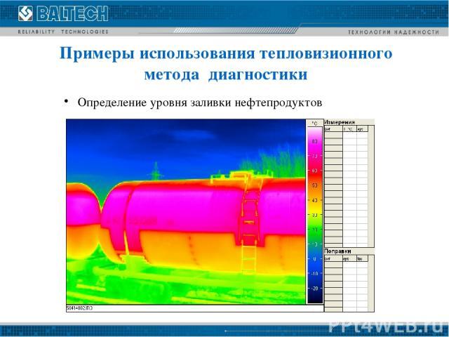 Определение уровня заливки нефтепродуктов Примеры использования тепловизионного метода диагностики