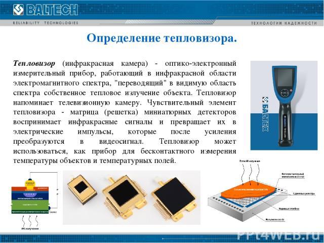 Определение тепловизора. Тепловизор (инфракрасная камера) - оптико-электронный измерительный прибор, работающий в инфракрасной области электромагнитного спектра,