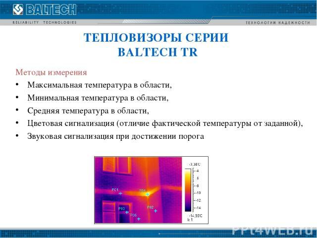 Методы измерения Максимальная температура в области, Минимальная температура в области, Средняя температура в области, Цветовая сигнализация (отличие фактической температуры от заданной), Звуковая сигнализация при достижении порога ТЕПЛОВИЗОРЫ СЕРИИ…