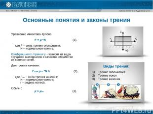 Основные понятия и законы трения Уравнение Амонтова-Кулона F = µ *N (1), где F –