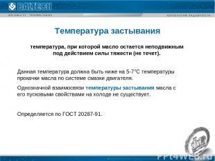 Температура застывания Данная температура должна быть ниже на 5-7°С температуры