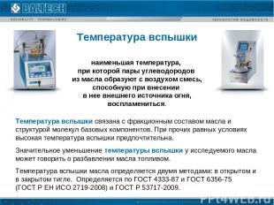 Температура вспышки Температура вспышки связана с фракционным составом масла и с
