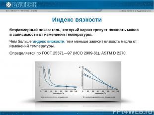 Индекс вязкости безразмерный показатель, который характеризует вязкость масла в