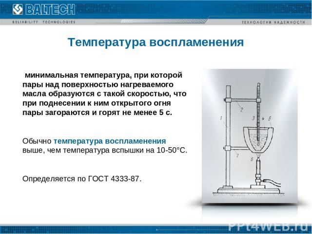 Температура воспламенения минимальная температура, при которой пары над поверхностью нагреваемого масла образуются с такой скоростью, что при поднесении к ним открытого огня пары загораются и горят не менее 5 с. Обычно температура воспламенения выше…