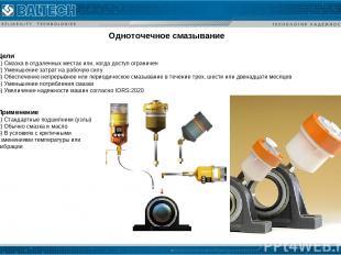 Одноточечное смазывание Применение 1) Стандартные подшипники (узлы) 2) Обычно см