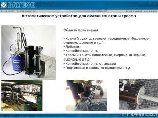 Автоматическое устройство для смазки канатов и тросов Область применения Краны (