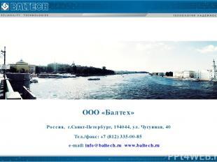 ООО «Балтех» Россия, г.Санкт-Петербург, 194044, ул. Чугунная, 40 Тел./факс: +7 (