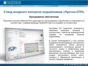 Стенд входного контроля подшипников «Протон-СПП» Программное обеспечение Настрой