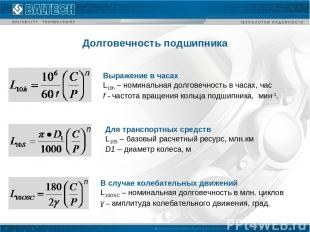 Долговечность подшипника Выражение в часах L10h – номинальная долговечность в ча