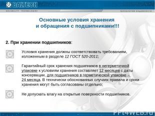 2. При хранении подшипников: Основные условия хранения и обращения с подшипникам