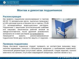 Монтаж и демонтаж подшипников Расконсервация Как правило, подшипники расконсерви