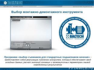 Выбор монтажно-демонтажного инструмента Программа «выбор съемников для стандартн