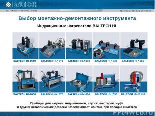 Выбор монтажно-демонтажного инструмента Индукционные нагреватели BALTECH HI Приб