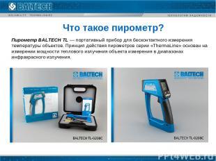 Пирометр BALTECH TL— портативный прибор для бесконтактного измерения температур