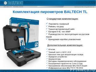 Комплектация пирометров BALTECH TL Пирометр лазерный Ремень на руку Транспортиро