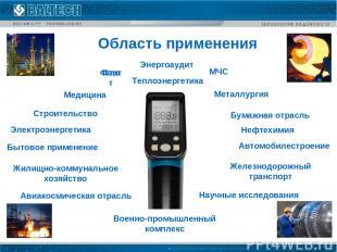 Область применения Электроэнергетика Металлургия Строительство Бумажная отрасль