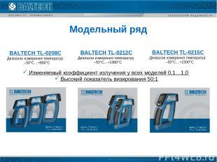 Модельный ряд BALTECH TL-0208C Диапазон измерения температур –50°C…+800°C BALTEC