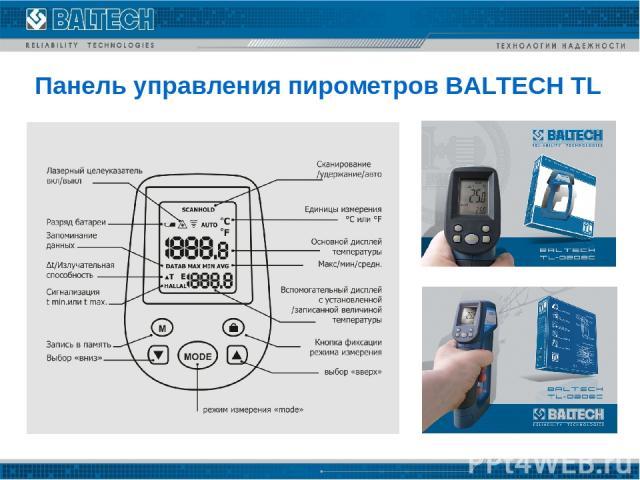 Панель управления пирометров BALTECH TL