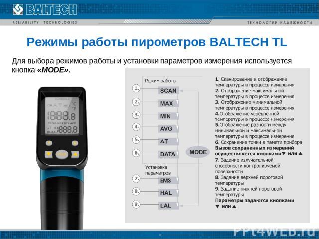 Режимы работы пирометров BALTECH TL Для выбора режимов работы и установки параметров измерения используется кнопка «MODE».