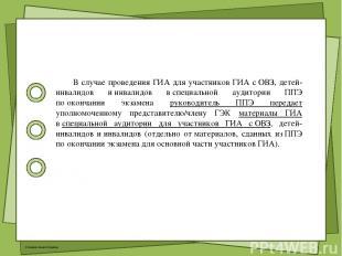 В случае проведения ГИА для участников ГИА сОВЗ, детей-инвалидов иинвалидов в