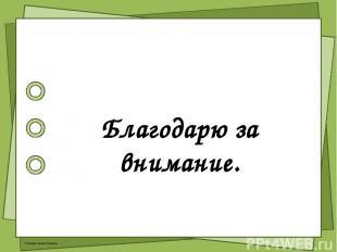 Благодарю за внимание. © Фокина Лидия Петровна