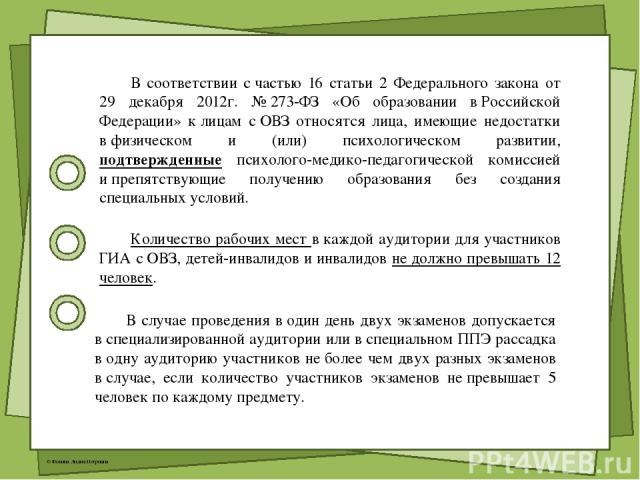 В соответствии счастью 16 статьи 2 Федерального закона от 29 декабря 2012г. №273-ФЗ «Об образовании вРоссийской Федерации» клицам сОВЗ относятся лица, имеющие недостатки вфизическом и (или) психологическом развитии, подтвержденные психолого-ме…