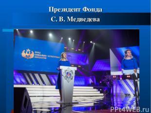 Президент Фонда С. В. Медведева